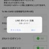 LINEポイント移行続編