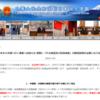 2020年11月以降、中国渡航の注意点