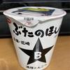 ファミリーマートで見つけた兵庫・尼崎の有名店が監修した「ぶたのほし監修 濃厚とんこつ」を頂いた! #グルメ #食べ歩き #ラーメン