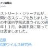 武漢研究所起源 米誌報道 2021年5月25日