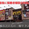麺やきよた|札幌市北区屯田にあるラーメン屋の大人気チャーハンが出来るまで