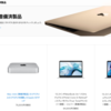 Apple M1搭載Mac mini/MacBook Air/MacBook Proの整備済製品が日本でも発売! ~ メモリが16GBに強化されたMac miniが78,800円に