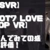 【PSVR】【GOT7 LOVE LOOP VR】を遊んでみての感想と評価!