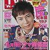 週刊TVガイド 2016年3月18日号 目次