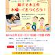 【参加募集】2021年8月8日(日)開催*自由研究にぴったり♪ 親子で木工作 木端(こっぱ)トイをつくろう!