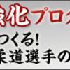 柔道体力強化プログラム~技術の土台をつくる!ジュニア柔道選手のためのトレーニング~