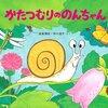 271「かたつむりののんちゃん」~可愛いイラストとともに学ぶカタツムリの生態