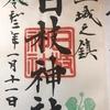 【御朱印】日枝神社に行ってきました|東京都港区の御朱印