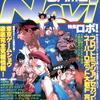 【1997年】【11月号】ゲームナビ 1997.11