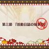 【FGO シナリオ】雀のお宿の活動日誌~閻魔亭繁盛記~ 第三節「活動日誌の始まり」