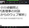 【視聴レポ】「これからのウェブ解析」小川さん、江尻さん対談