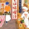 本棚:『愛は味噌汁 食堂のおばちゃん3』