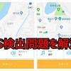 """【13個】RunkeeperでGPSが""""検索中""""のまま問題の対処法(Android版)"""