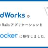 コンテナフレンドリーではなかったRailsアプリケーションをDocker(ECS)に移行するまでの戦い