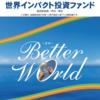 世界インパクト投資ファンド(愛称:Better World)を購入 5つのPで分析してみました