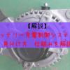 【解説】バッテリー充電制御システム 見分け方 仕組みを解説
