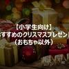 【小学生向け】おもちゃ以外のおすすめクリスマスプレゼント