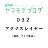 NEWヤマモテブログ (32)