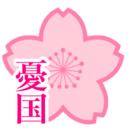 日本をよくする一歩    国を憂う政治