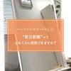 福岡のパーソナルカラー診断情報 よくある質問と誤解(2)