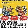 栃木vs茨城、千葉vs埼玉、静岡vs山梨・・・面白すぎる県民バトル