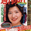 黄金の犬 襲われた美人母娘!連続殺人の謎を追って、愛犬ゴロ 東日本横断旅!
