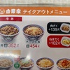 えーっ! 吉野家で「チーズ牛丼」なんて売ってたの⁉︎ とりあえず食べてみた