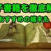 【Kindle】電子書籍を買おうか迷っている全ての人に贈る記事