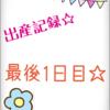 出産記録☆帝王切開、産後1日目!