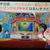 バイトよ永遠に!3DS「バッジとれ~るセンター」がセーブデータの限界で新バッジの追加を5月26日で終了!サービス自体は続行
