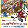 「ABC万博たこやきマラソン」に参加します!完走後に美味しいたこ焼きをたべるぞ~(´~`)