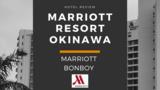 リゾートホテルはオフシーズンに行っても楽しめるのか?オキナワマリオットリゾート&スパ【滞在記】