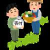 東京23区民として、ふるさと納税の全自治体の収支状況から今後のあり方について考える。