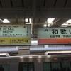 素敵な和歌山  4