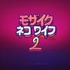 【ネコワイフ2】パズルゲー2