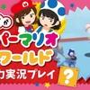 スーパーマリオ3Dワールド【#10】投稿!