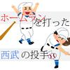 ホームランを打った投手一覧【埼玉西武ライオンズ編】
