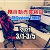 【FX】自動売買EA検証結果 2021/3/1-3/5(+98,841円)