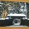 美の壺 武家屋敷の門