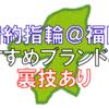 福岡で婚約指輪を最安で購入できるショップ8選【裏技で半額以下に】