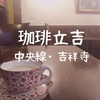 【吉祥寺喫茶】公園近くの隠れ家か「珈琲立吉」無音の店内から伝わる温もりの数々