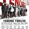 東京藝術大学声楽科 2108期テノールガラ TENORE TWELVE