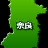 奈良県のデータ~めちゃ貯金する 酒は飲まない 京大入試に強い~
