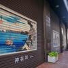 俳句から当時を偲ぶ?川崎宿 - 旧東海道の旅(5)