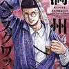 """『満州アヘンスクワッド (4) 』""""MANSHU AHENSQUAD"""" STORY : TSUKASA MONMA COMIC : SHIKAKO (ヤンマガKC)"""