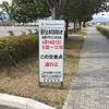 長野マラソンと桜の開花がもうすぐやってくる⁉️