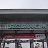 2014年F1日本GP 10月2日(木) ピットウォーク&東コースウォーク