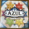 AZUL3 (アズール:サマーパビリオン)