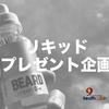 MINIMAL VAPE初のリキッドプレゼント企画当選者発表!