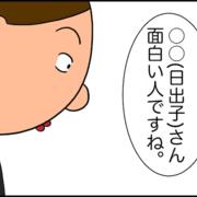 ヲチ 日出子